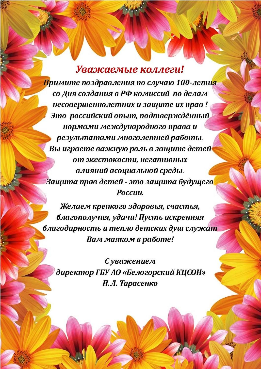 Поздравление с профессиональным праздником инспектора по делам несовершеннолетних