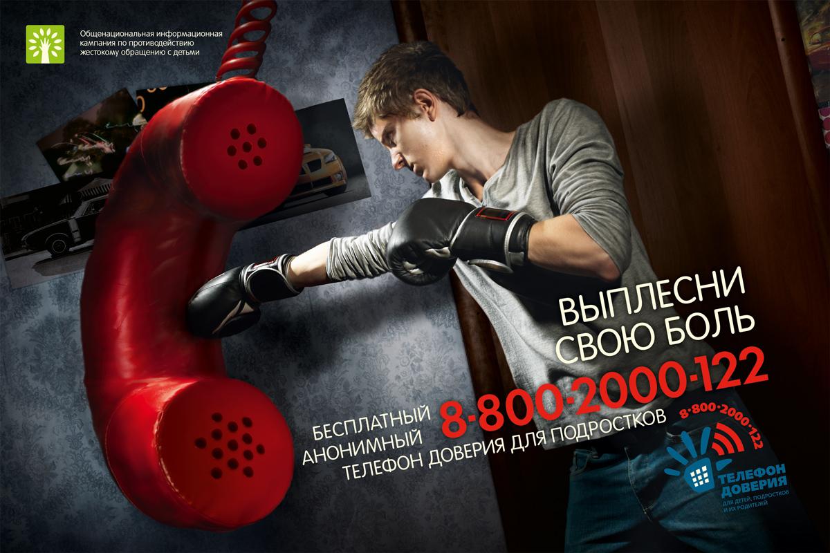 БКЦСОН - Телефон доверия
